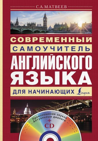 Современный самоучитель английского языка для начинающих + CD Матвеев С.А.