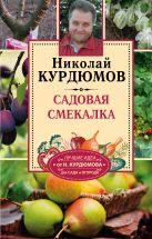 Курдюмов Н.И. - Садовая смекалка' обложка книги