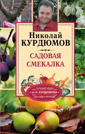 Садовая смекалка Курдюмов Н.И.