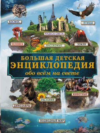 Д. Кошевар - Большая детская энциклопедия обо всем на свете обложка книги