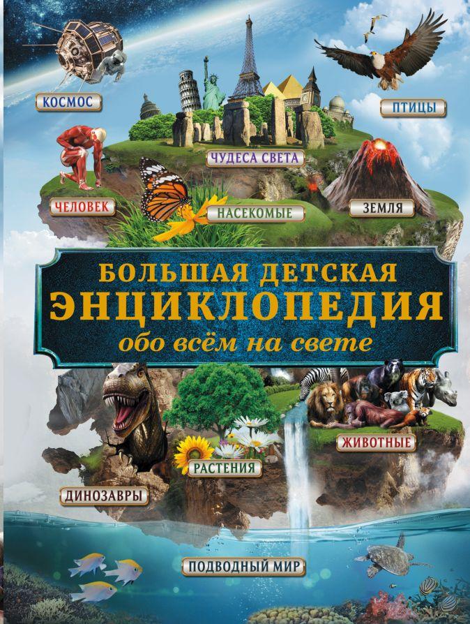 Большая детская энциклопедия обо всем на свете Д. Кошевар