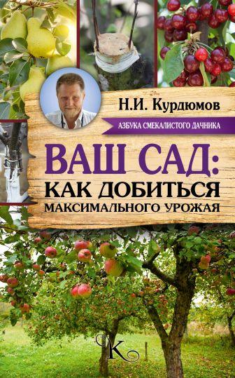 Курдюмов Н.И. - Ваш сад: как добиться максимального урожая обложка книги