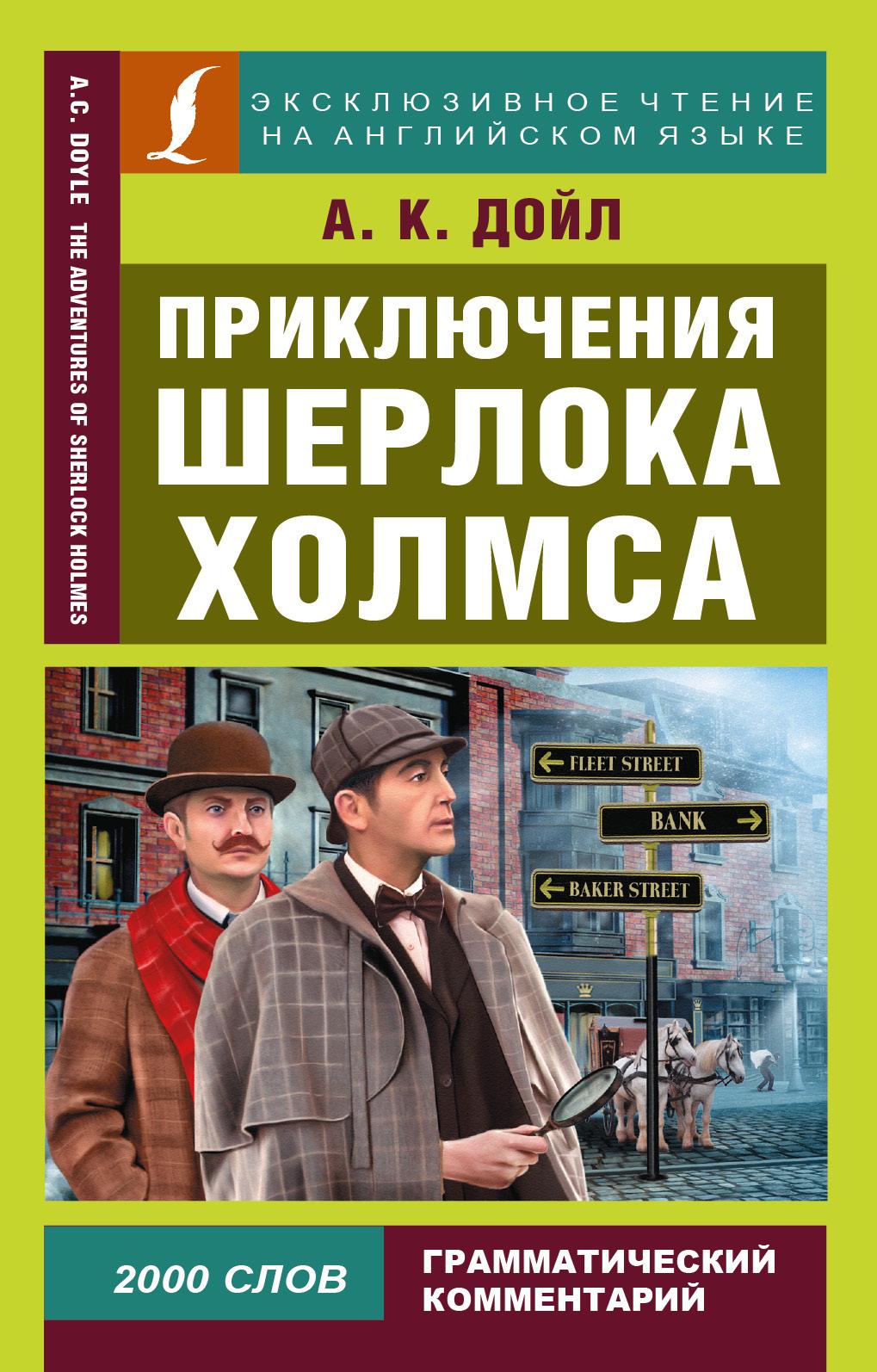 А.К. Дойл Приключения Шерлока Холмса
