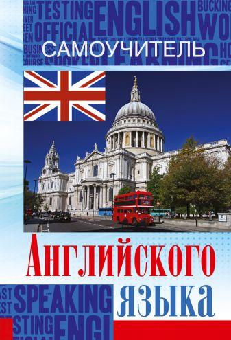 С.А.Матвеев - Самоучитель английского языка обложка книги