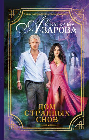 Екатерина Азарова - Дом странных снов обложка книги
