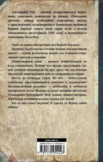 ДЖЕННИФЕР РОУ КНИГИ СКАЧАТЬ БЕСПЛАТНО