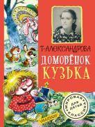 Александрова Т.И. - Домовёнок Кузька' обложка книги