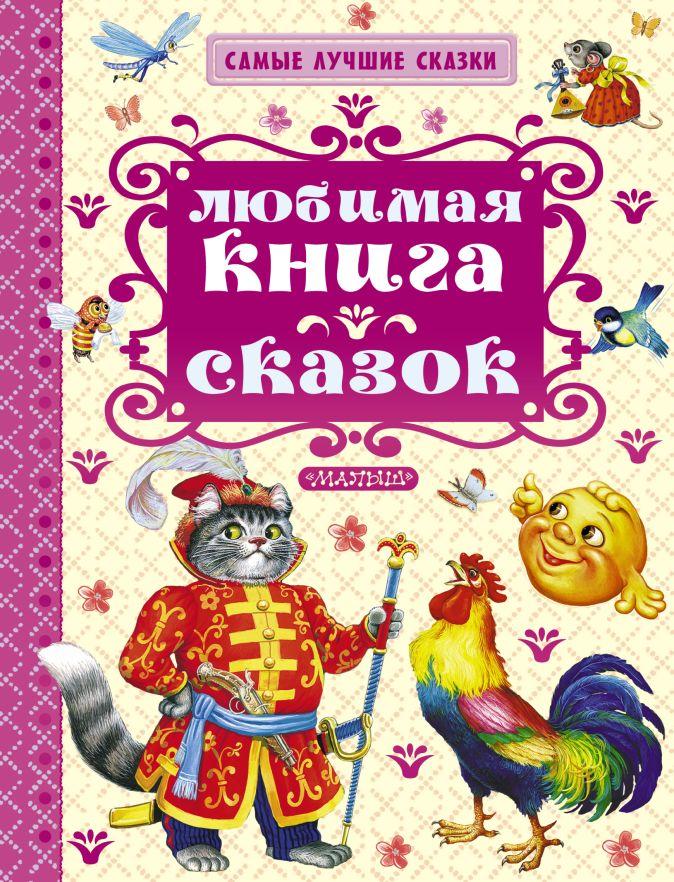 Любимая книга сказок Ушинский К.Д., Толстой А.Н., Аникин В.П.