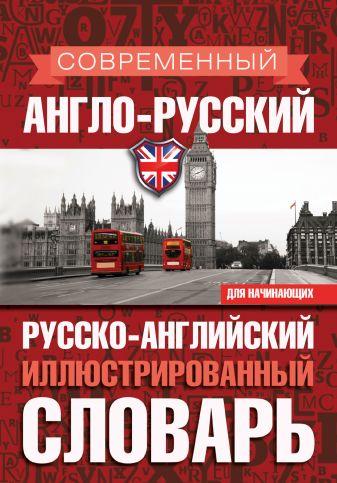 В. К. Мюллер - Современный англо-русский русско-английский иллюстрированный словарь для начинающих обложка книги