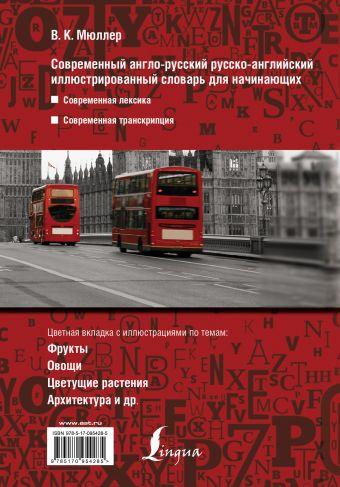 Современный англо-русский русско-английский иллюстрированный словарь для начинающих В. К. Мюллер