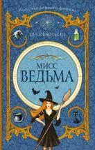 Ибботсон Е. - Мисс Ведьма' обложка книги