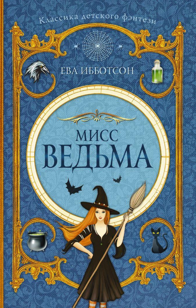 Ибботсон Е. - Мисс Ведьма обложка книги