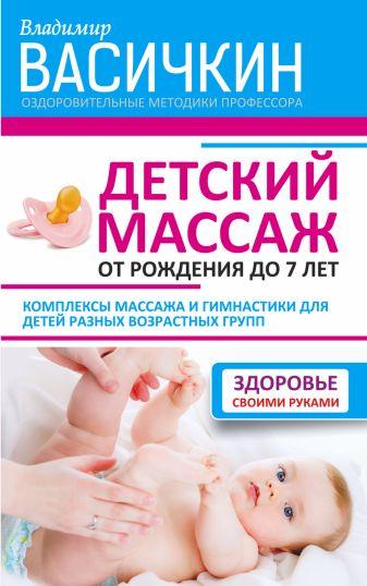 Васичкин В.И. - Детский массаж. От рождения до 7 лет обложка книги