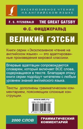 Великий Гэтсби Ф. С. Фицджеральд