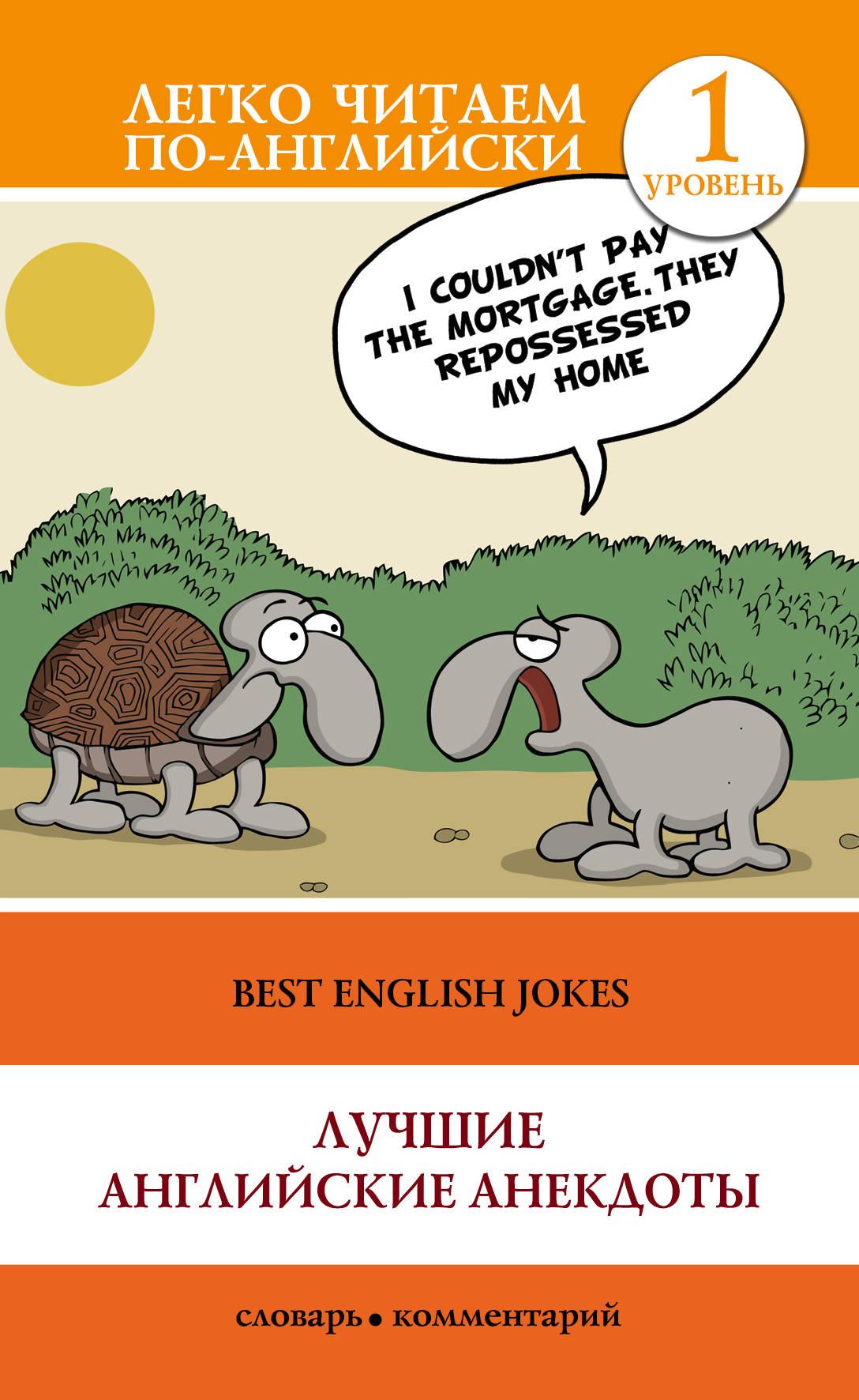 Лучшие английские анекдоты
