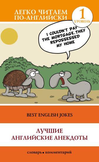 Дзюба С.А. - Лучшие английские анекдоты обложка книги