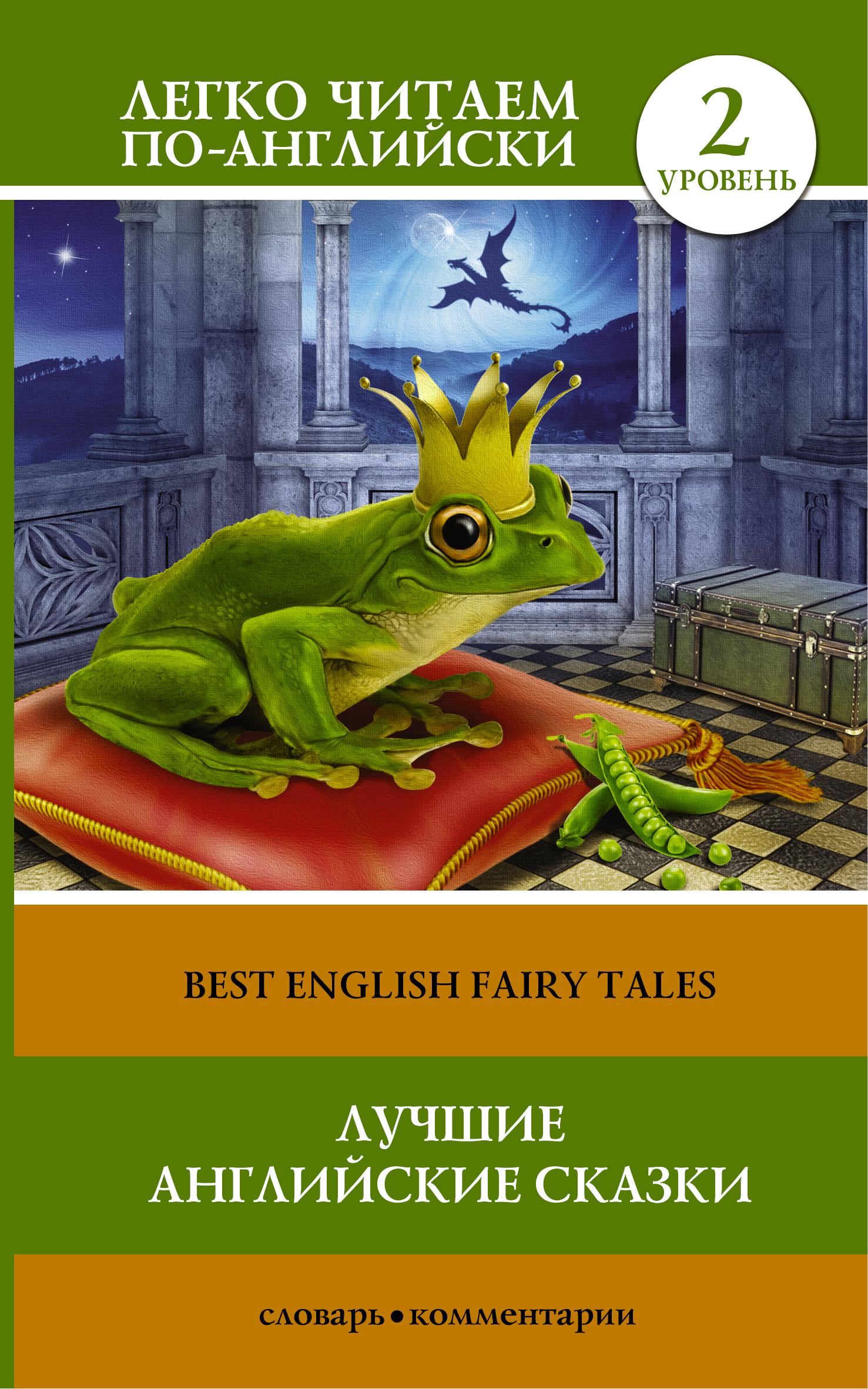 Лучшие английские сказки от book24.ru