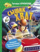 Тамара Крюкова - Сыщик Хват' обложка книги