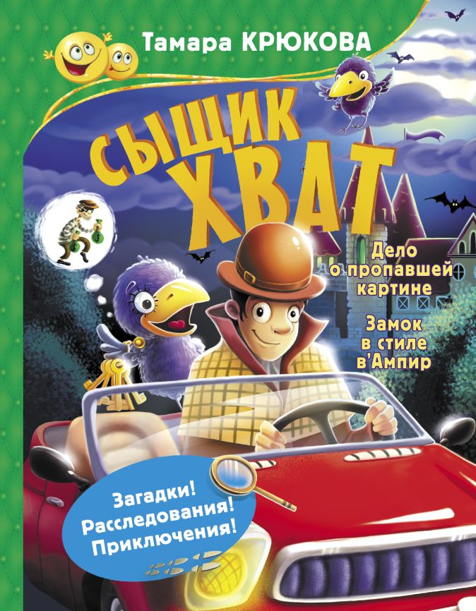 Тамара Крюкова - Сыщик Хват обложка книги