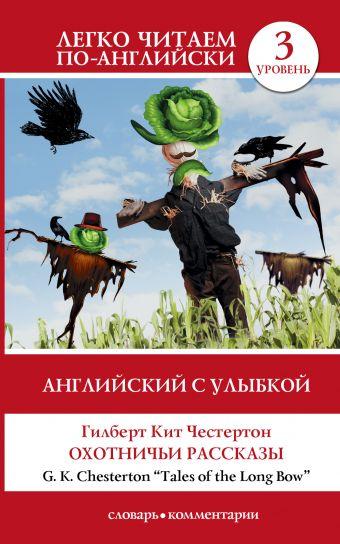 Английский с улыбкой: Охотничьи рассказы Г. К. Честертон