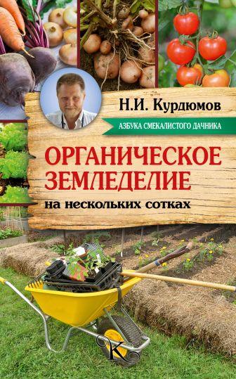 Курдюмов Н.И. - Органическое земледелие на нескольких сотках обложка книги