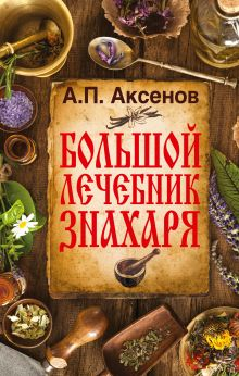 Рецепты знахаря Александра Аксенова