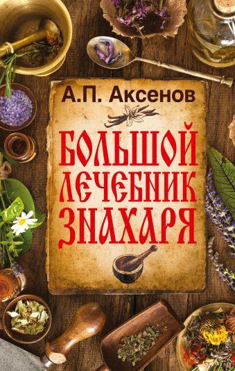 Большой лечебник знахаря Аксенов А.П.
