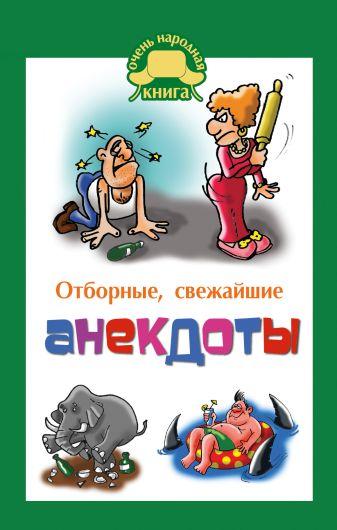 Маркина Е.В. - Отборные свежайшие анекдоты обложка книги