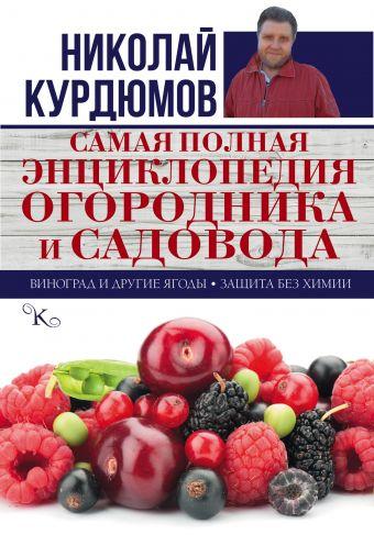 Самая полная энциклопедия огородника и садовода Курдюмов Н.И.