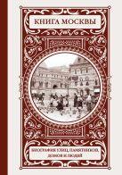 Деркач О.А. - Книга Москвы: биографии улиц, памятников, зданий, людей' обложка книги