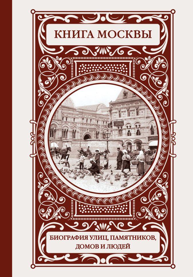 Деркач О.А. - Книга Москвы: биографии улиц, памятников, зданий, людей обложка книги