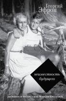 Эфрон Г.С. - Неизвестность будущего. Дневники и письма сына Марины Цветаевой' обложка книги