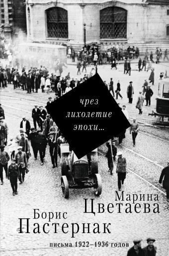 Чрез лихолетие эпохи... Цветаева М.И., Пастернак Б.Л.