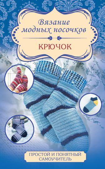 Мюллер Т. - Вязание модных носочков. Крючок обложка книги