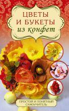 Вавилова Е.А. - Цветы и букеты из конфет' обложка книги