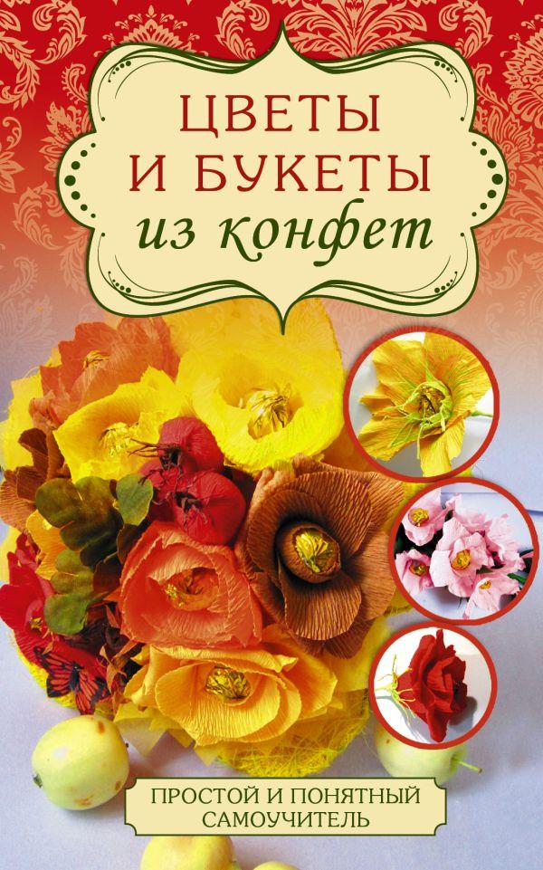 Цветы и букеты из конфет Вавилова Е.А.
