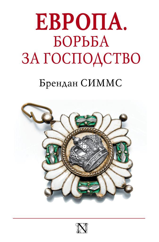 Брендан Симмс - Европа. Борьба за господство: с 1453 года по настоящее время обложка книги