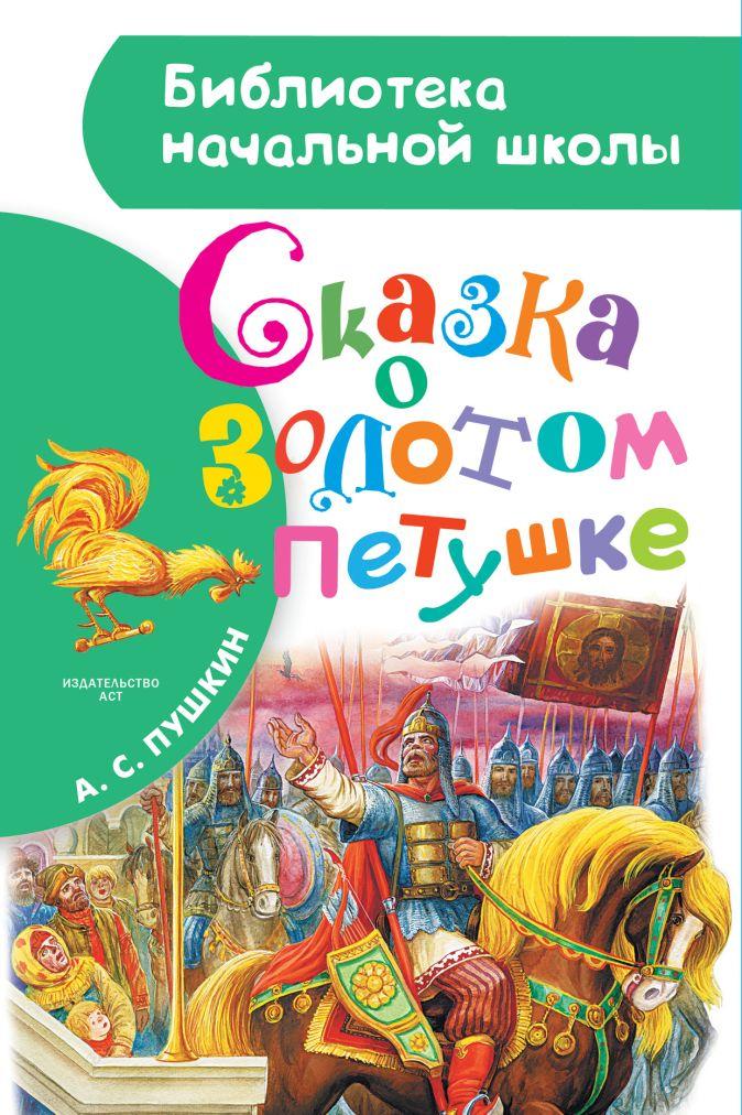 Пушкин А.С. - Сказка о золотом петушке обложка книги