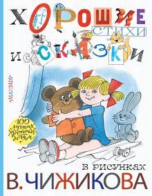 Хорошие стихи и сказки в рисунках В. Чижикова