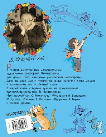 Хорошие стихи и сказки в рисунках В. Чижикова Михалков С.В., Барто А.Л., Маршак С.Я. и др.
