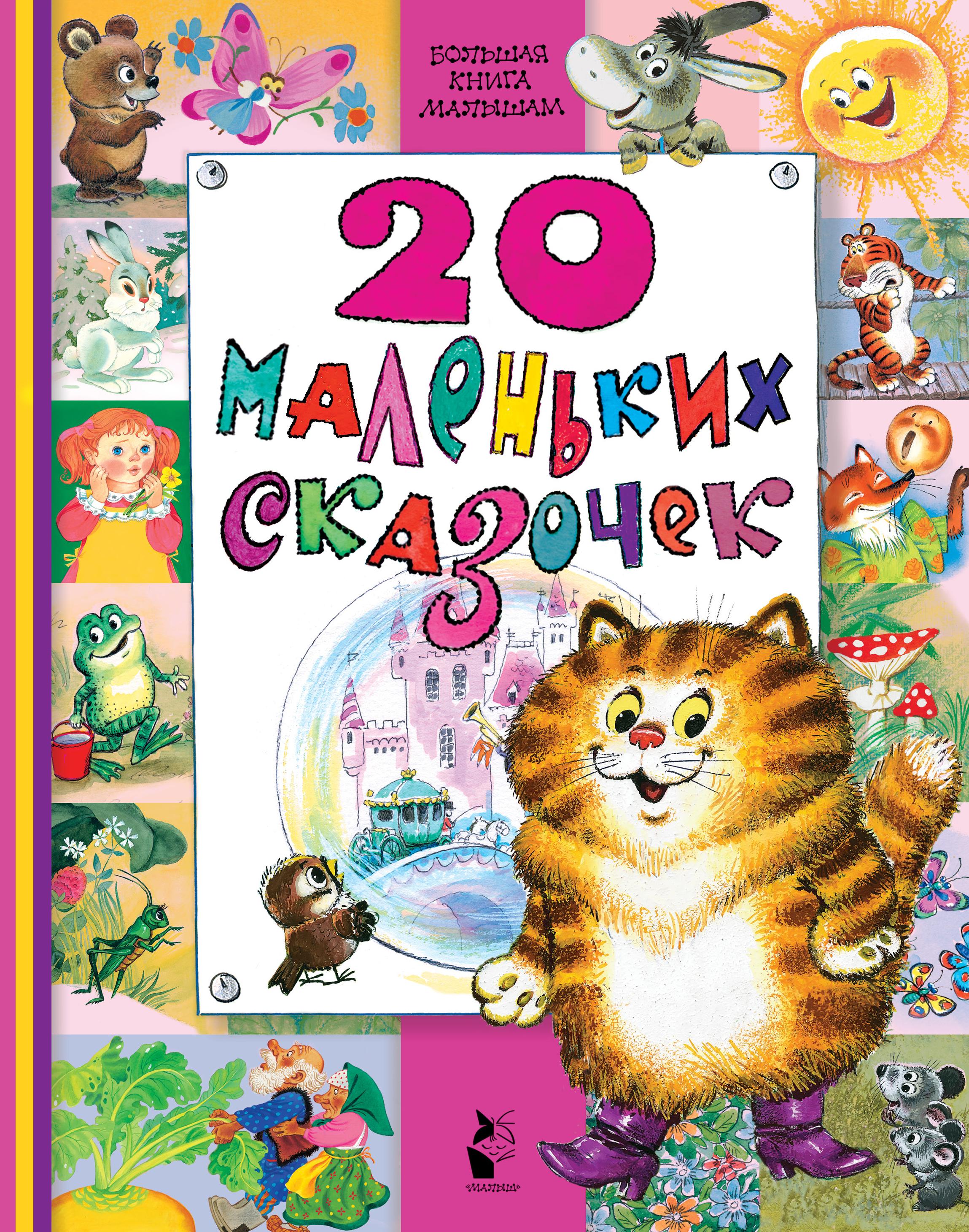 Маршак С.Я., Остер Г.Б. 20 маленьких сказочек петушок и бобовое зернышко книга панорама