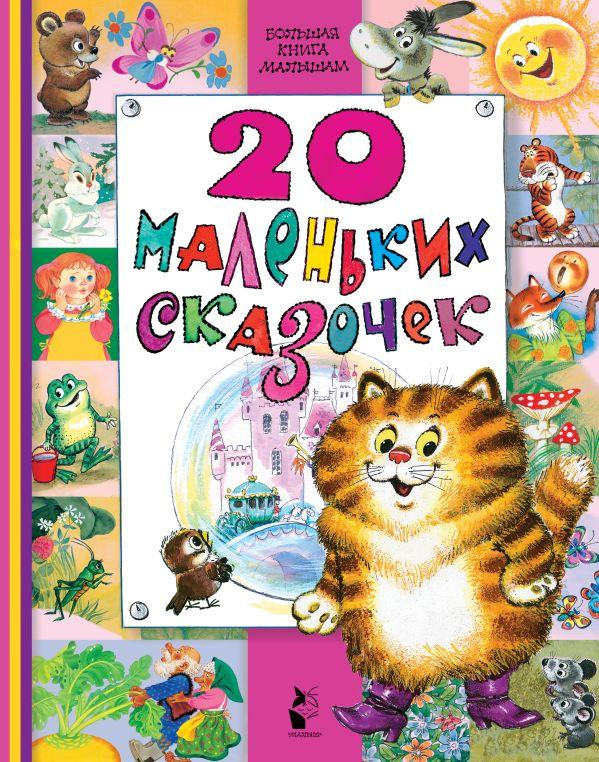 20 маленьких сказочек Маршак С.Я., Остер Г.Б.