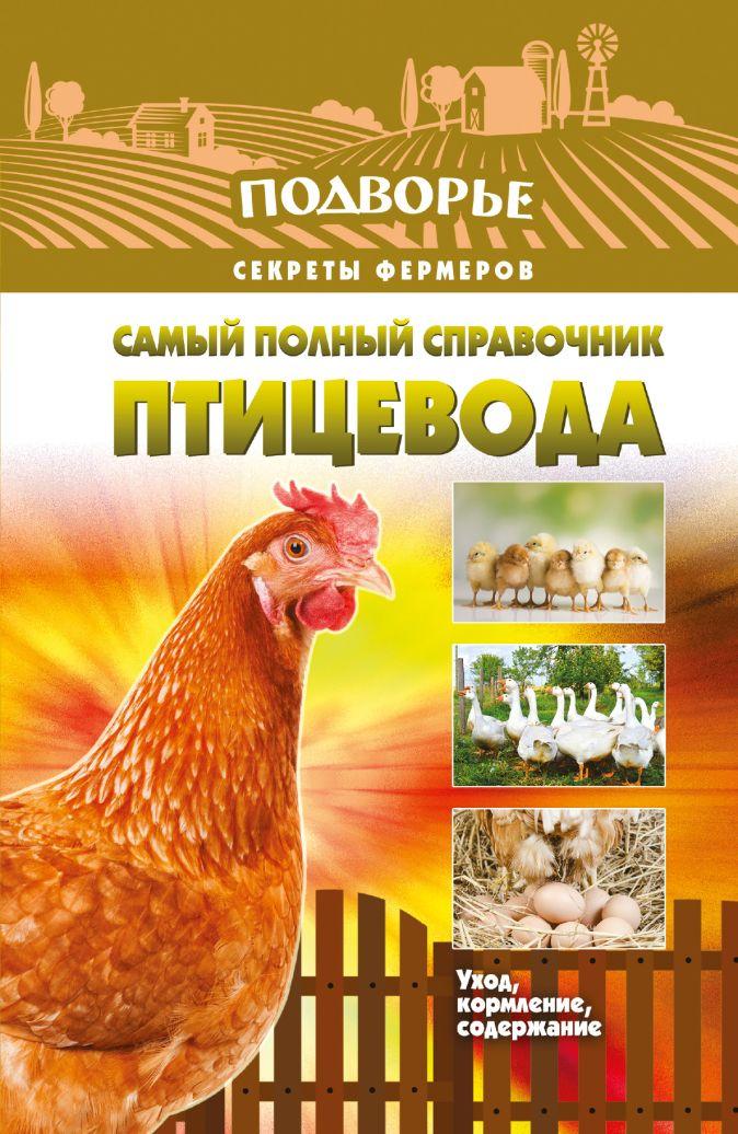Слуцкий И. - Самый полный справочник птицевода обложка книги
