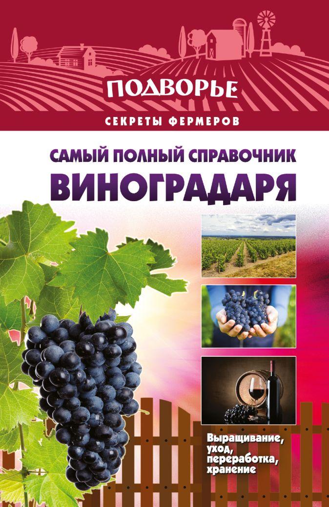 Руцкая Т.В. - Самый полный справочник виноградаря. обложка книги