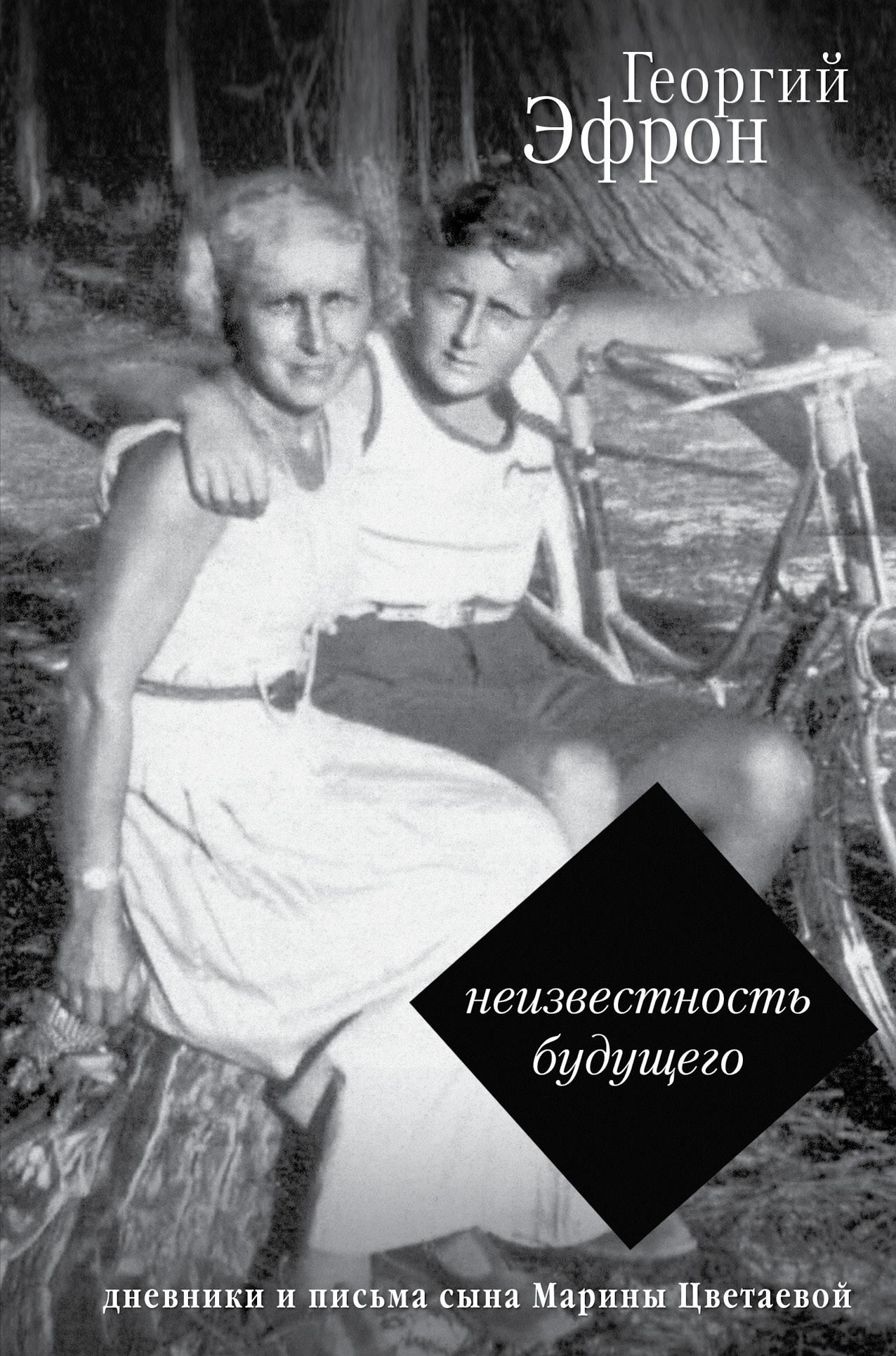 Эфрон Г.С. Записки парижанина. Дневники, письма, литературные опыты сына Марины Цветаевой