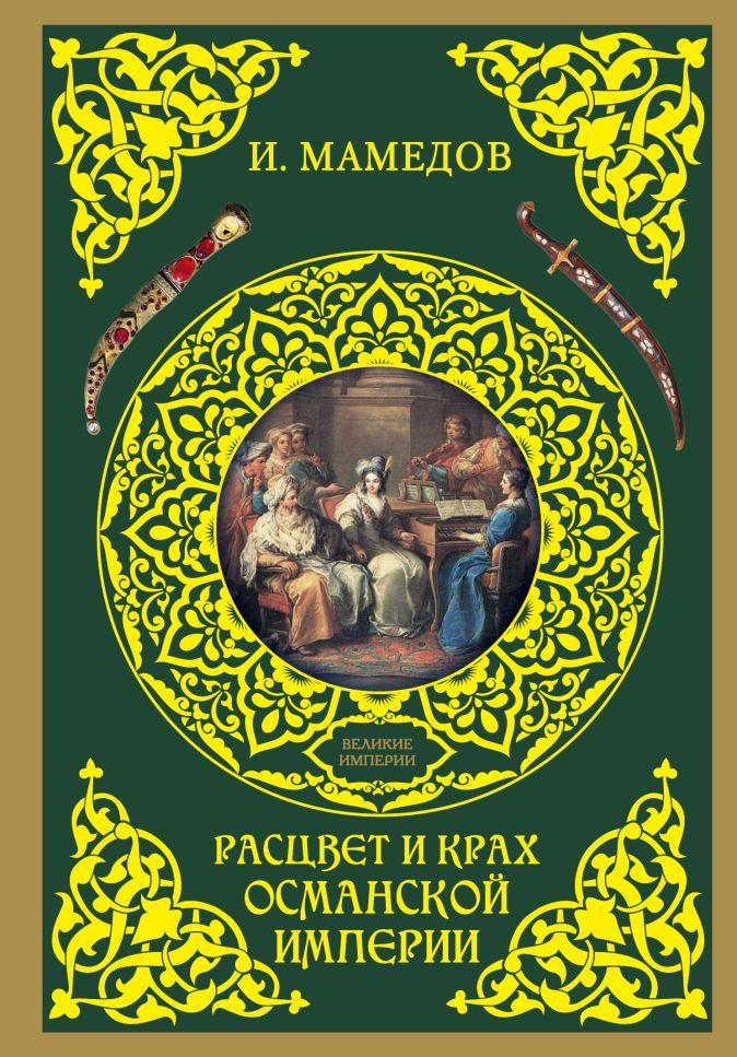 Мамедов И.Б. - Расцвет и крах Османской империи. Женщины у власти обложка книги