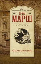 Найо Марш - Смерть в экстазе' обложка книги