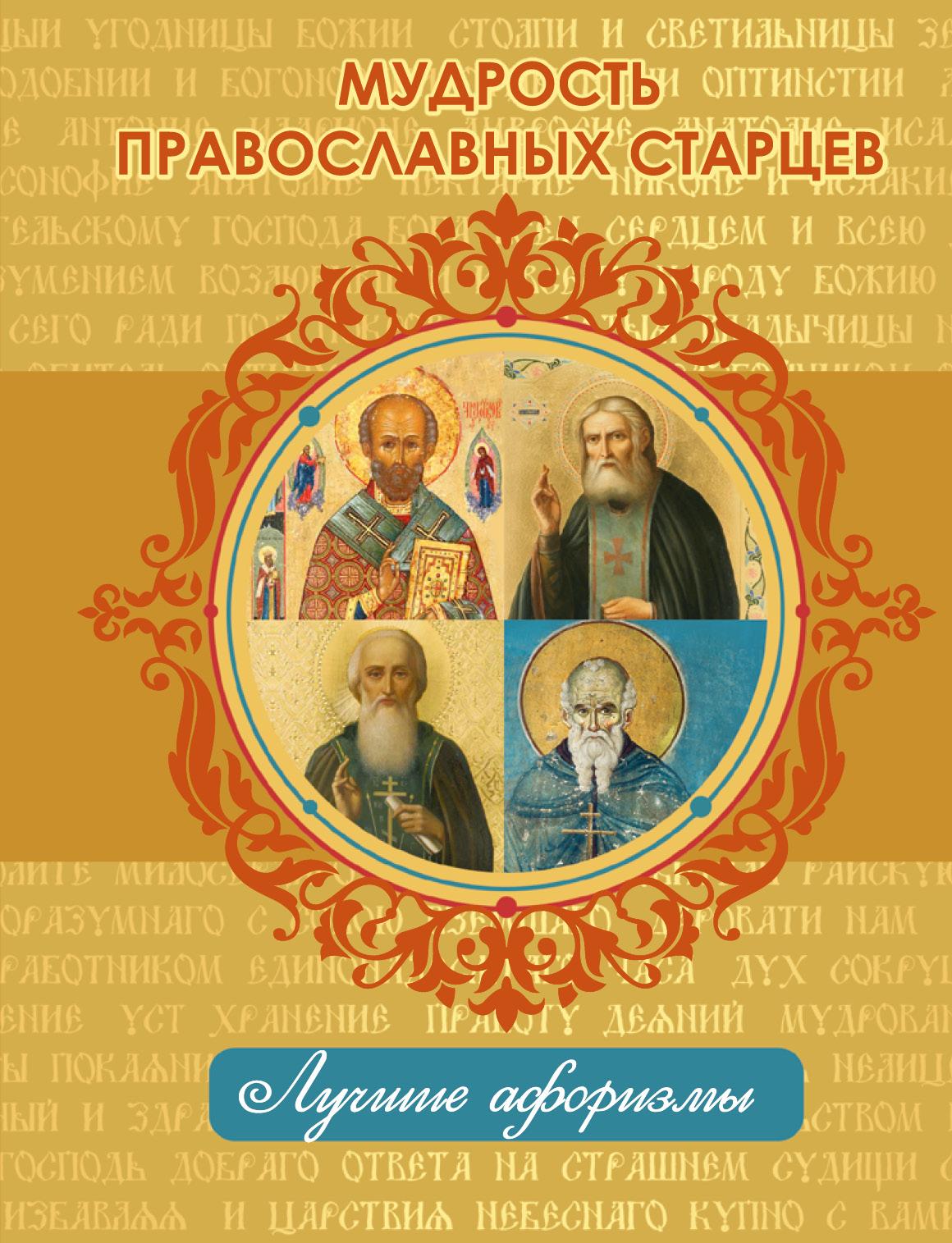 . Мудрость православных старцев