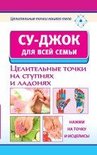 Ольшевская Н. - Су-джок для всей семьи. Целительные точки на ступнях и ладонях.' обложка книги