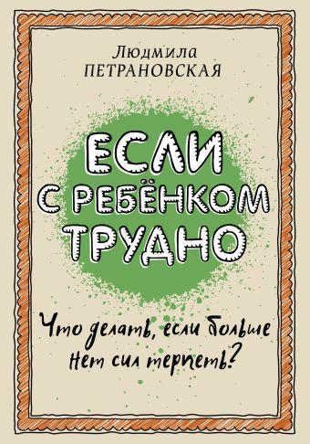 Если с ребенком трудно Петрановская Л.В.